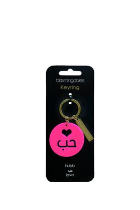 """سلسلة مفاتيح مزينة بكلمة """"حب"""""""
